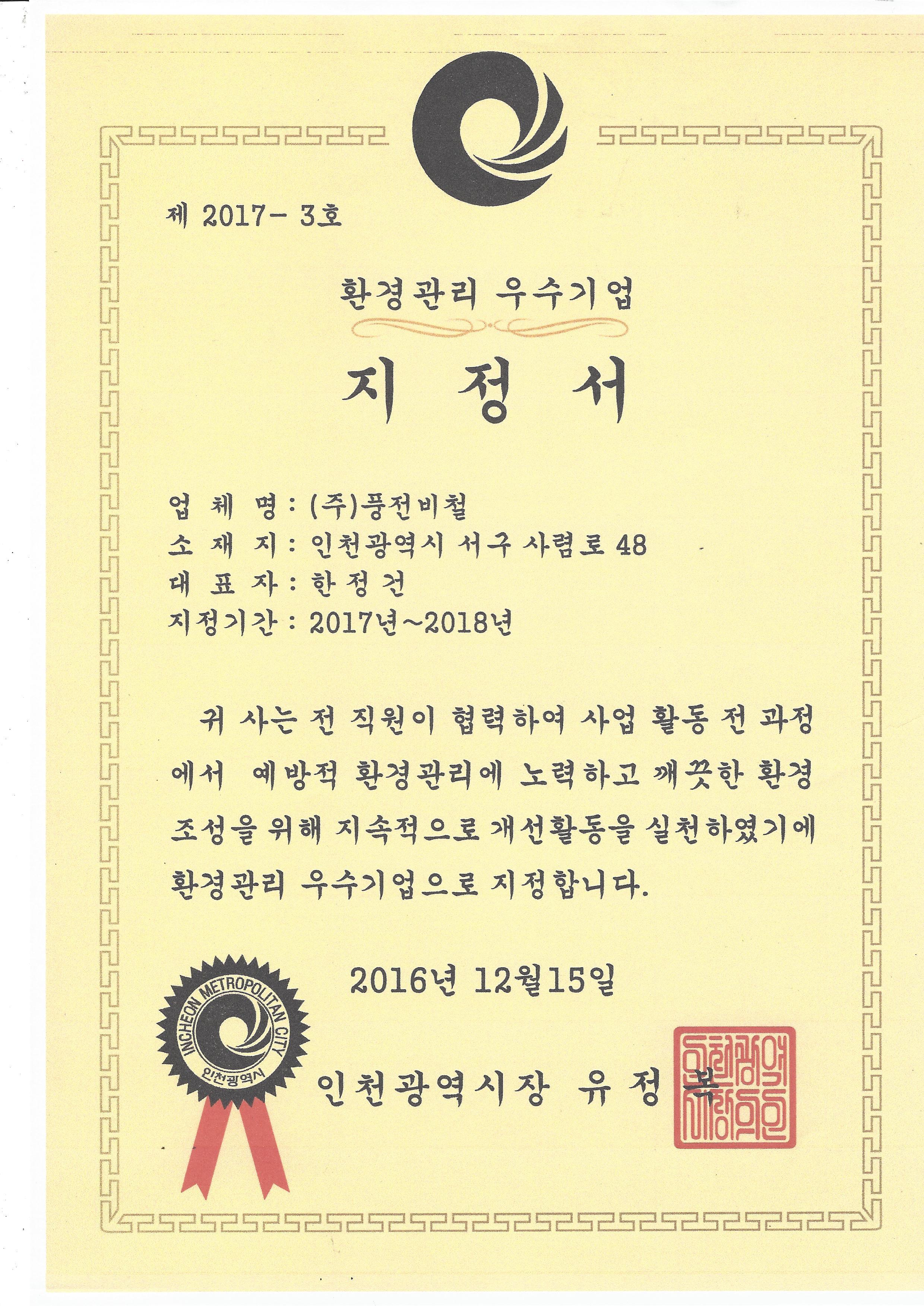 인천시 17~18년 환경관리우수기업 지정서.jpg