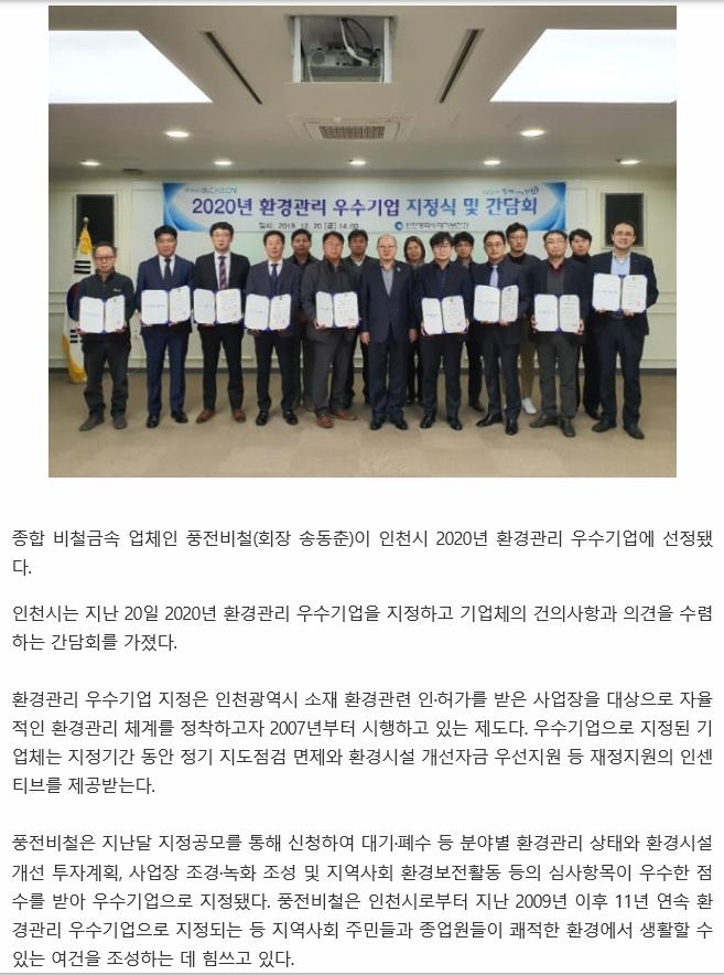 인천시 2020년 우수기업  선정.jpg